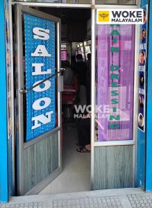 1966 മുതൽ രവിപുരത്ത് പ്രവർത്തിക്കുന്ന രാജു ഹെയർ ഡ്രസിങ് സലൂൺ Raju Hair Dressing Salon Ravipuram, (c) Woke Malayalam