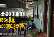 കൊറോണ അടപ്പിച്ച ഹോസ്റ്റലുകൾ (c) Woke Malayalam